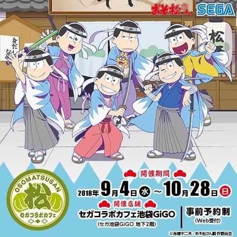 """『おそ松さん』セガコラボカフェが決定! """"松犬""""コラボのラテアートも登場☆"""