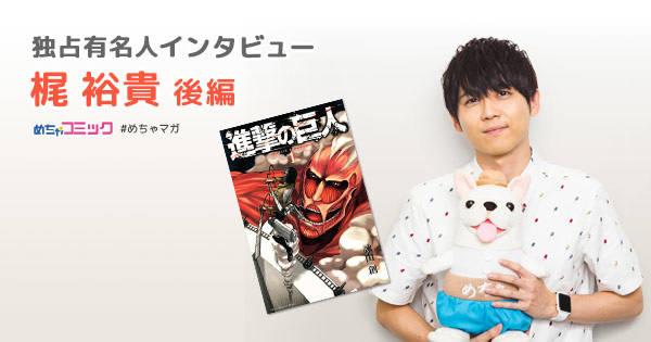 梶裕貴のおすすめ漫画を無料配信! 独占インタビューも掲載