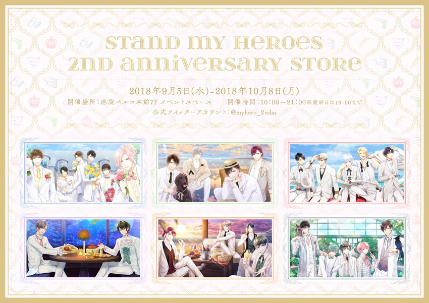 『スタンドマイヒーローズ』2nd Anniversary Store 池袋パルコにて開催!