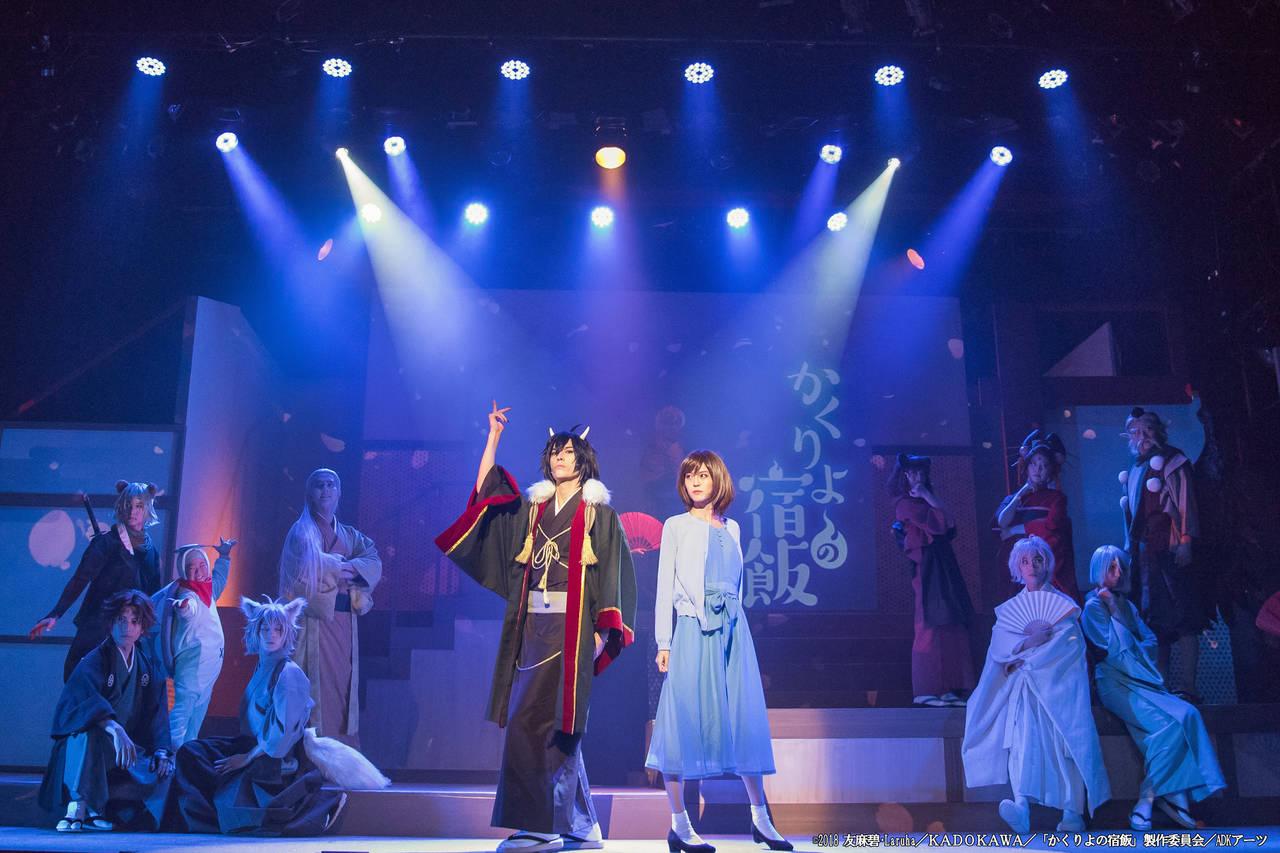 舞台『かくりよの宿飯』初日開幕! ゲネプロ公演の写真が到着