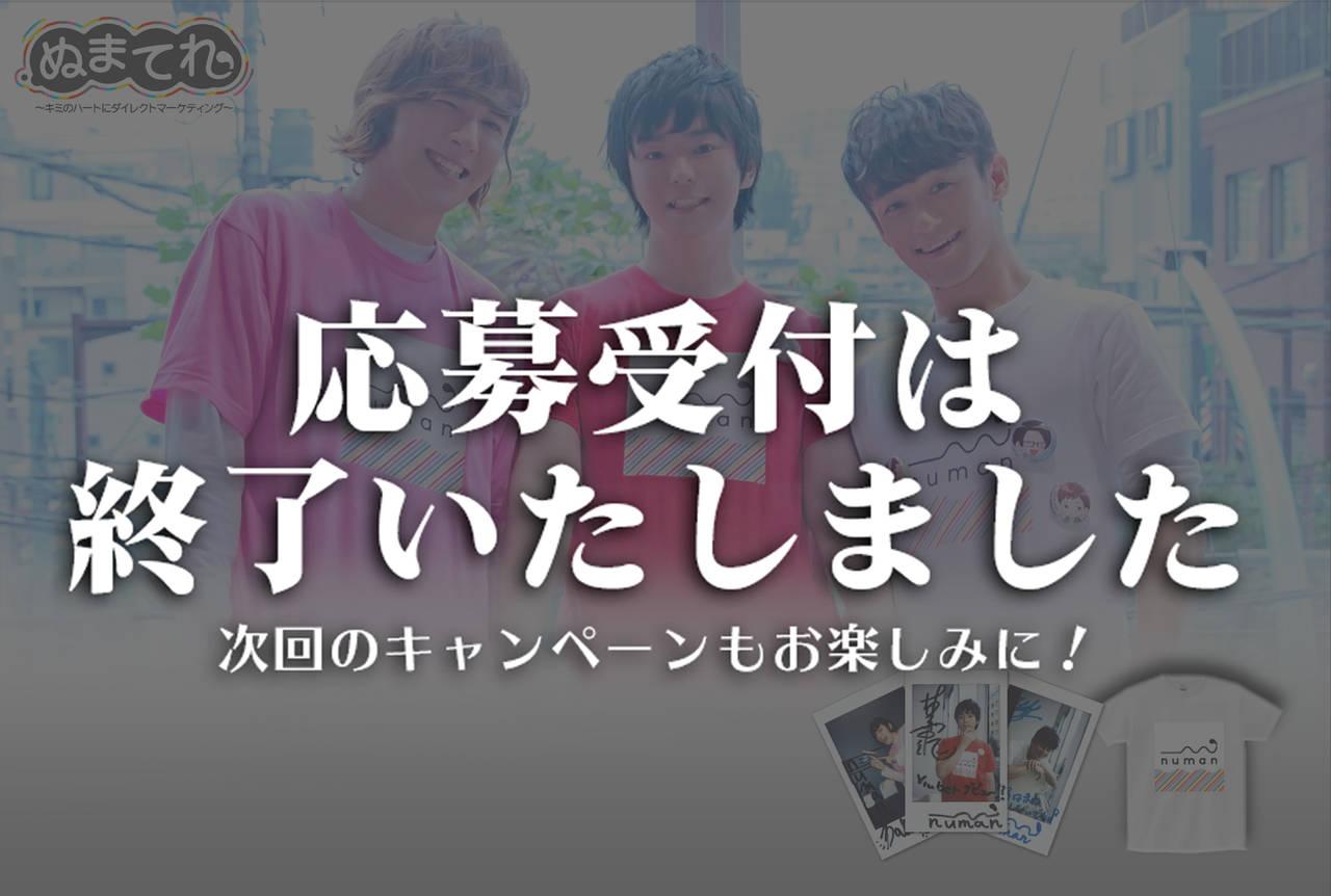 『ぬまてれ☆』第5回/第6回 LINE@限定サイン入りチェキ&Tシャツプレゼントキャンペーン!<