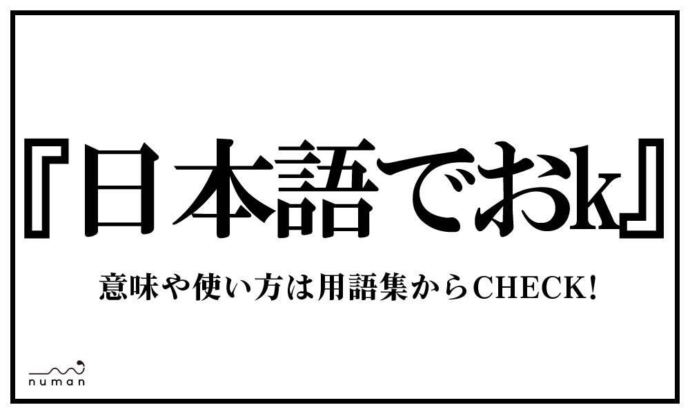 日本語でおk(にほんごでおけ)