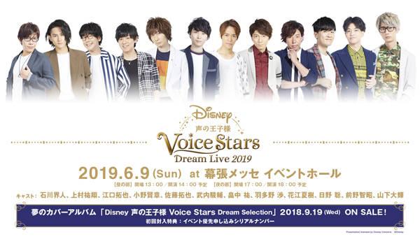 小野賢章、江口拓也ら12名の男性声優が歌う『Disney 声の王子様』リリース! イベント受付もスタート