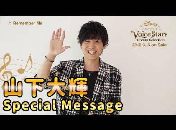 小野賢章、江口拓也、花江夏樹ら人気声優12名の動画コメントが公開!『Disney 声の王子様』