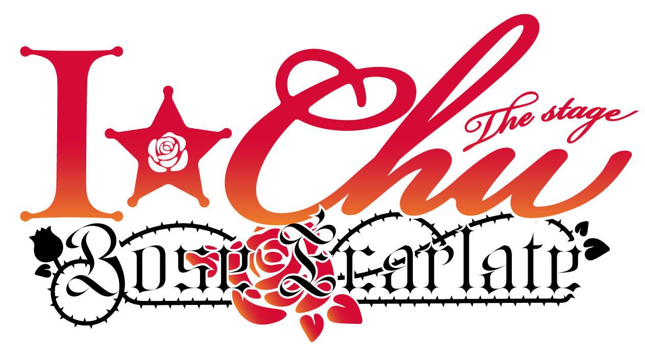 『アイ★チュウ ザ・ステージ~Rose Écarlate~』新作公演詳細発表&初ファンミーティング開催決定!!