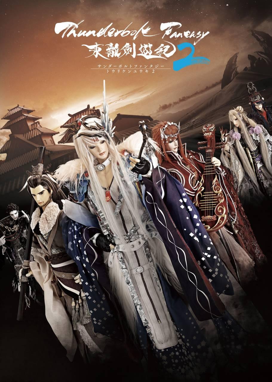 『Thunderbolt Fantasy 東離劍遊紀2』Blu-ray&DVDとオリジナルサウンドトラック発売決定☆<