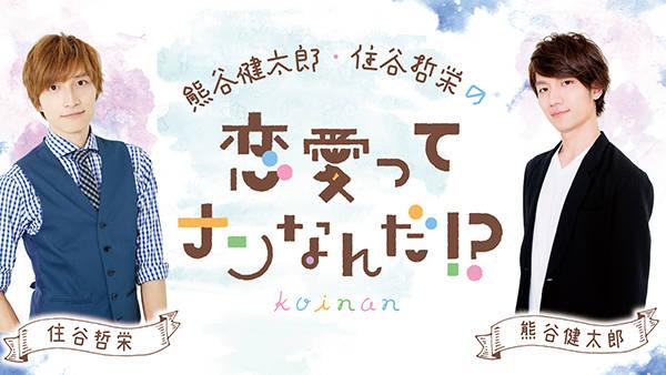 恋愛にまつわる質問募集中! 熊谷健太郎・住谷哲栄のラジオ番組に木村良平が登場!