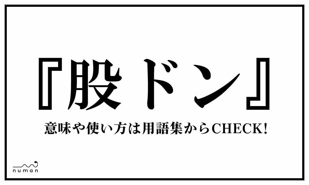 股ドン(またどん)