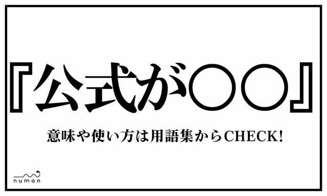 公式が○○(こうしきが○○)