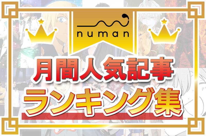 【まとめ】numan月間人気記事ランキング イベント、舞台レポートやインタビューをチェック!