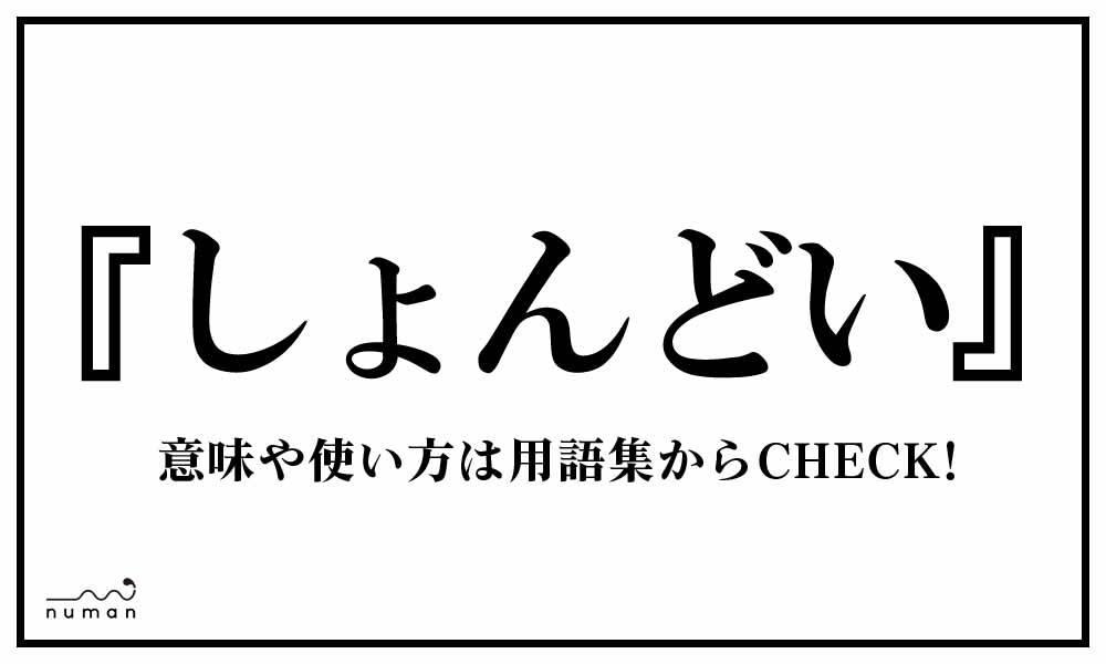 しょんどい(しょんどい)