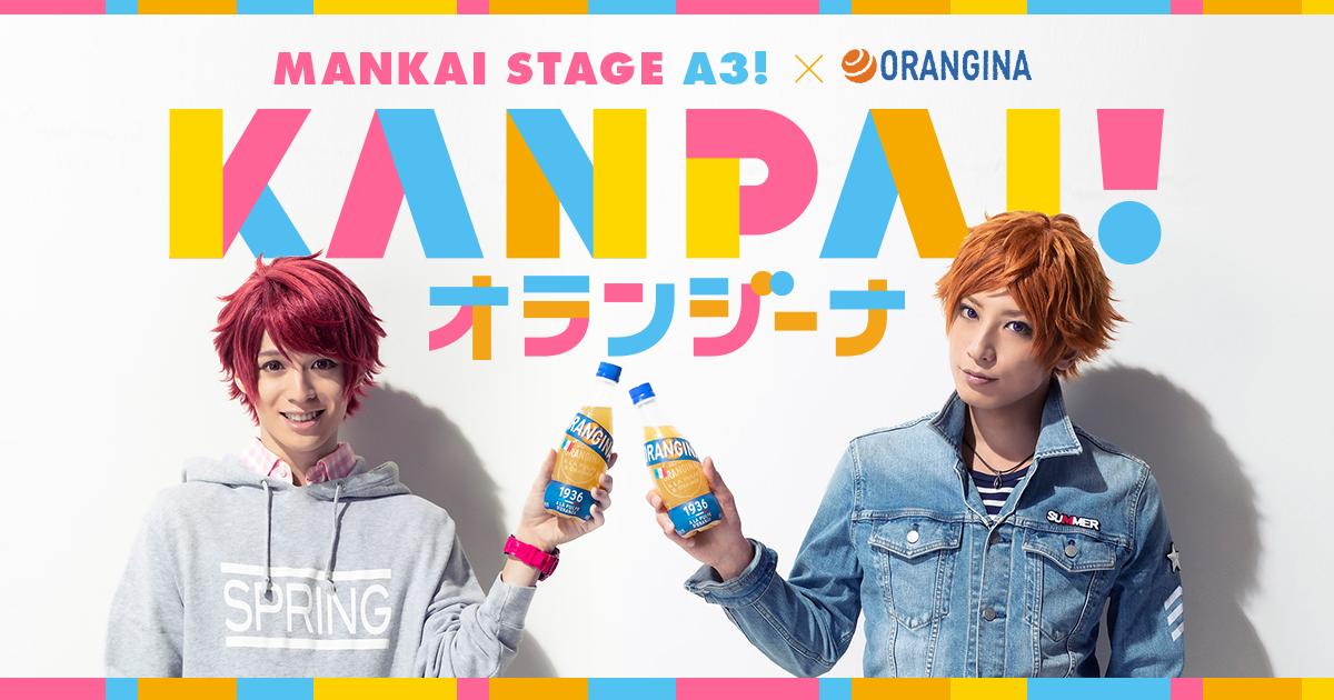 オランジーナ×MANKAI STAGE『A3!』コラボレーション決定! ステージ楽曲CD発売も♪