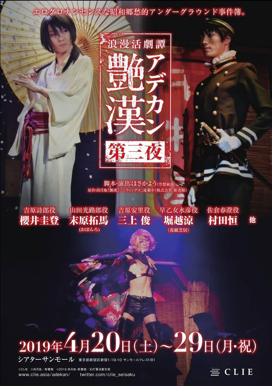 あの昭和アングラ浪漫活劇譚が再び! 舞台『艶漢』新作続編が決定!
