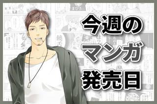 【11月12日(月)~11月18日(日)】今週のマンガ新刊発売日スケジュール