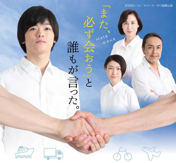 長江崚行主演ミュージカル『「また、必ず会おう」と誰もが言った。』まもなく上演! 稽古場フォトREPORT
