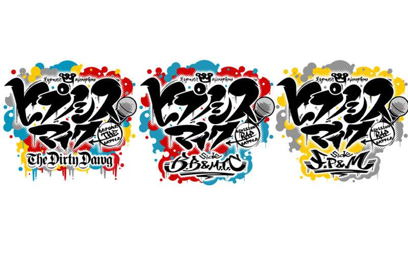 『ヒプノシスマイク』公式コミカライズ連動購入キャンペーンが決定! 3作品が入った8ページ小冊子をプレゼント!