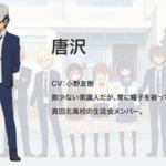 TVアニメ「男子高校生の日常」公式HP