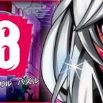 おそ松さん×18コラボ   【18】キミト ツナガル パズル