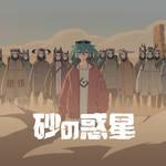 砂の惑星 feat.初音ミク/JOYSOUND