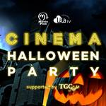 CINEMA Halloween Party 2017 ~supported by TGC Night~