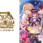 イケメン革命◆アリスと恋の魔法 THE STAGE Episode 黒のエース フェンリル=ゴッドスピード