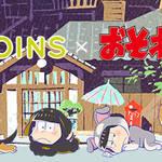 3COINS×おそ松さん
