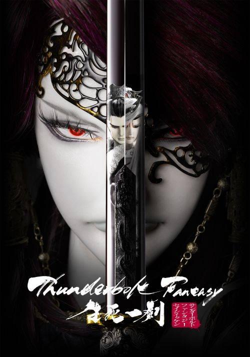 『Thunderbolt Fantasy 生死一劍』、ロゴ logo サンファン