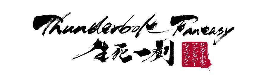 虚淵玄さん『Thunderbolt Fantasy Project』、『Thunderbolt Fantasy 生死一劍』(サンダーボルトファンタジープロジェクト、サンファン)