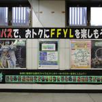 エクスデス 日暮里駅