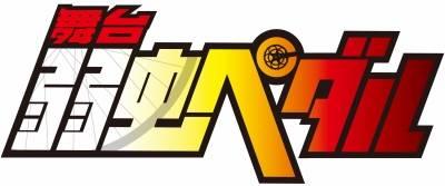 舞台『弱虫ペダル』新インターハイ篇~箱根学園王者復格(ザ・キングダム)~
