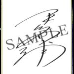 ・平川大輔さんサイン色紙