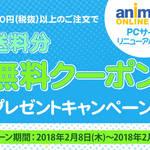 アニメイトオンライン限定 PCサイトリニューアル記念/プレゼントキャンペーン