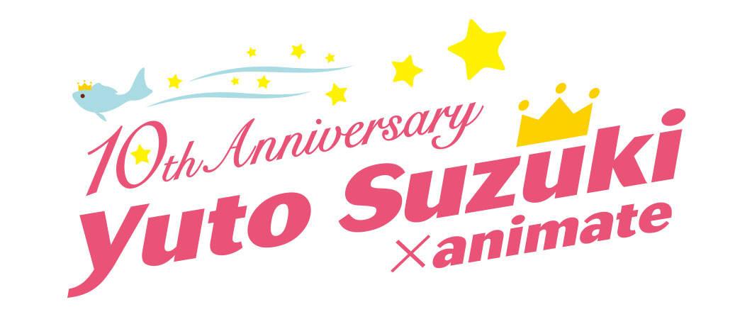 鈴木裕斗さん/YutoSuzuki 10th Anniversary × animate