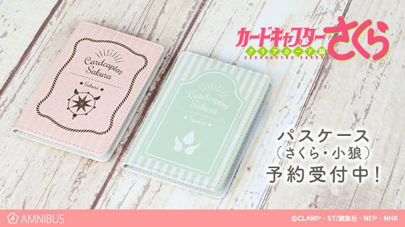 カードキャプターさくら クリアカード編/パスケース