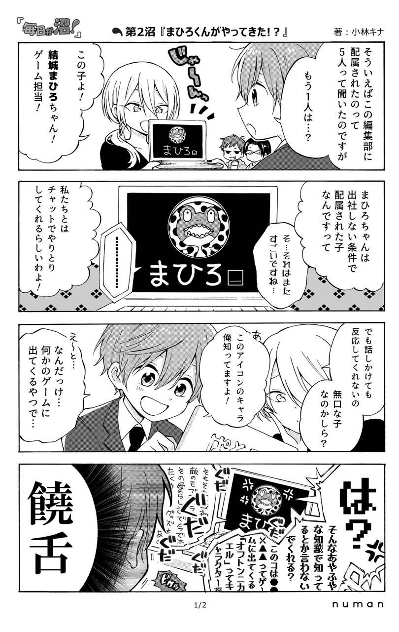 第2沼『まひろくんがやってきた!?』(1/2)