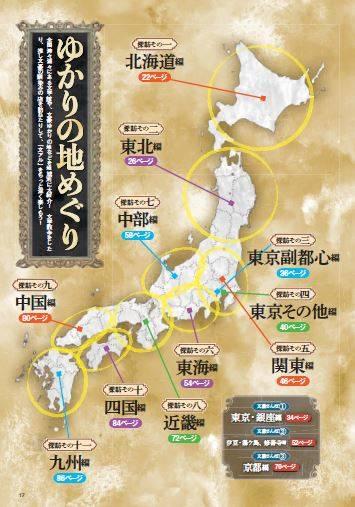 文豪とアルケミスト~ゆかりの地めぐり/地図