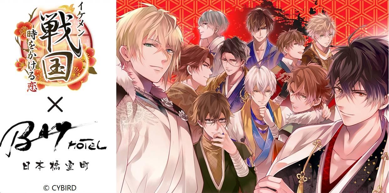 『イケメン戦国◆時をかける恋』×『日本橋室町BAY HOTEL』