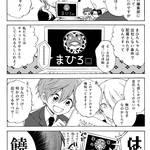 毎日が沼! 第2沼『まひろくんがやってきた!?』(1/2)