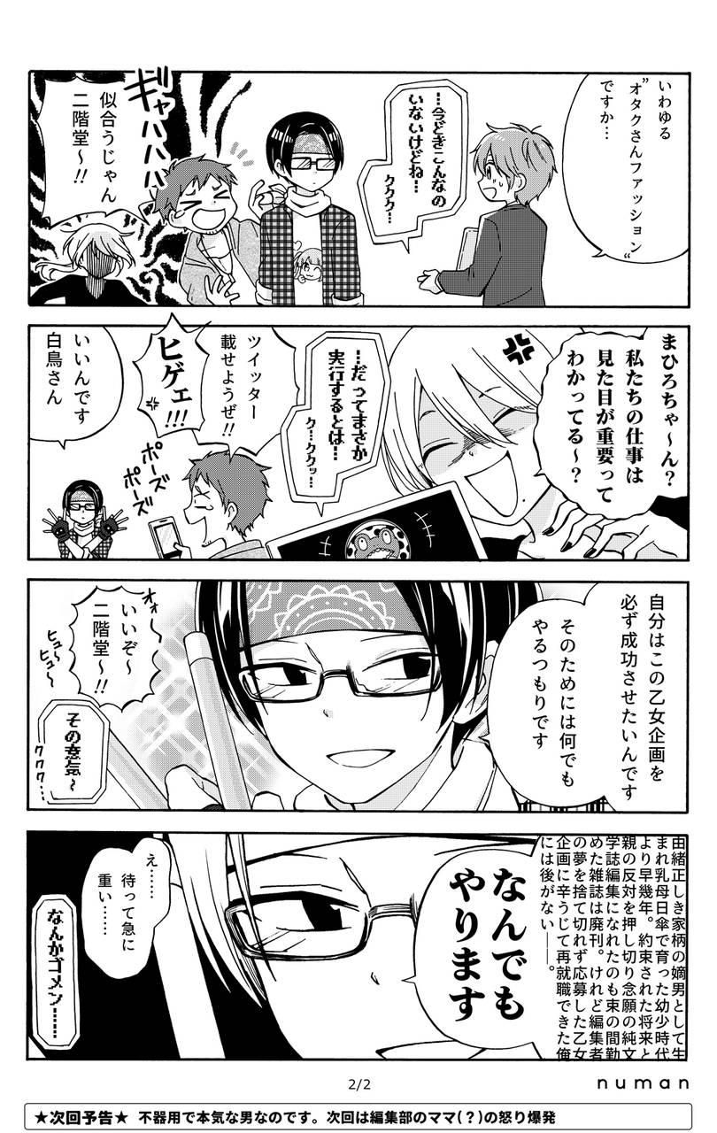 毎日が沼! 第4沼『オタク一直線!』(2/2)