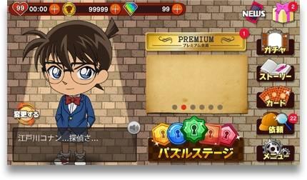 名探偵コナンパズル 盤上の連鎖/マイページ