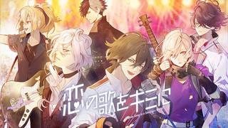 事前登録開始!音楽×恋愛♪シミュレーションゲーム『イケメンライブ 恋の歌をキミに』