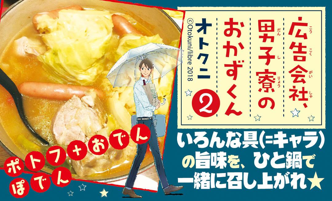広告会社、男子寮のおかずくん2/すき焼き