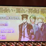イケメンシリーズ総選挙2