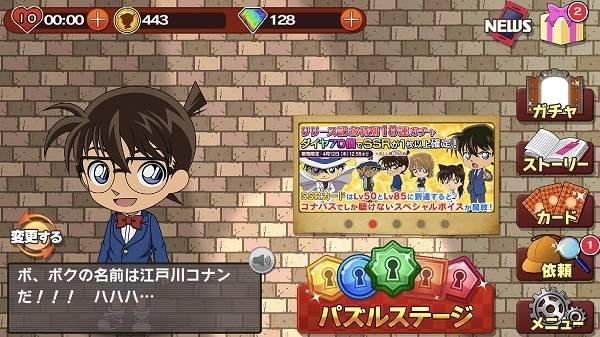 名探偵コナンパズル 盤上の連鎖(クロスチェイン)/マイページ