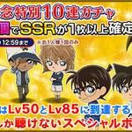 名探偵コナンパズル 盤上の連鎖(クロスチェイン)/10連ガチャ