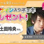 土田玲央/プレゼントキャンペーン