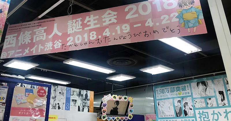 西條高人 誕生会 2018@アニメイト渋谷_2