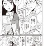 オネエさんと女子高生2 6