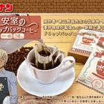 安室のドリップバッグコーヒー
