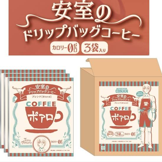 安室のドリップバッグコーヒー5